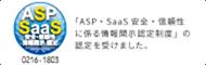ASP、SaaS安全信頼性に係る情報開示認定制度